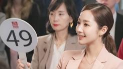 '그녀의 사생활' 박민영, 김재욱과 로맨스 예고...설렘 UP