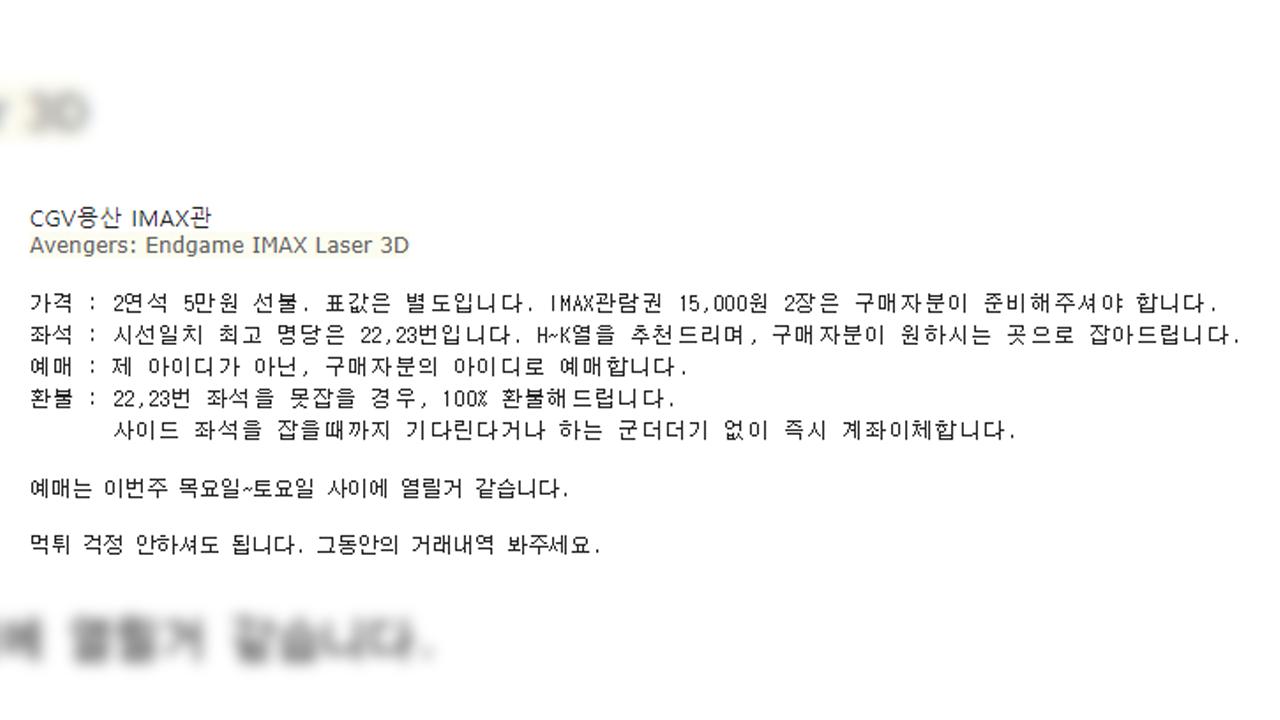 어벤져스 개봉 앞두고 '용아맥' 대리예매·매크로까지 등장?