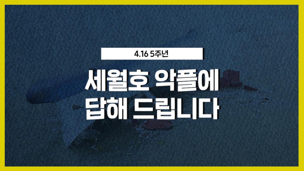 [별책부록] 세월호 악플에 답해드립니다