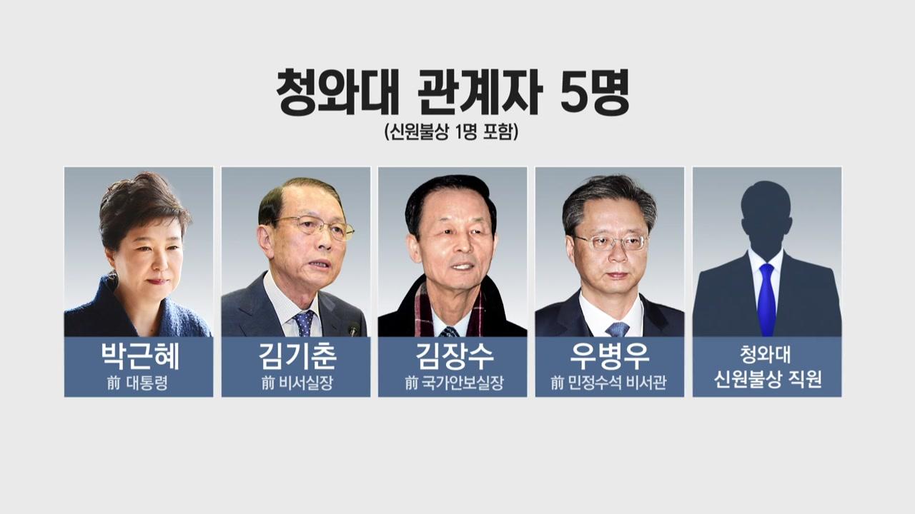 세월호 참사 책임자 18명 공개...엄벌 촉구