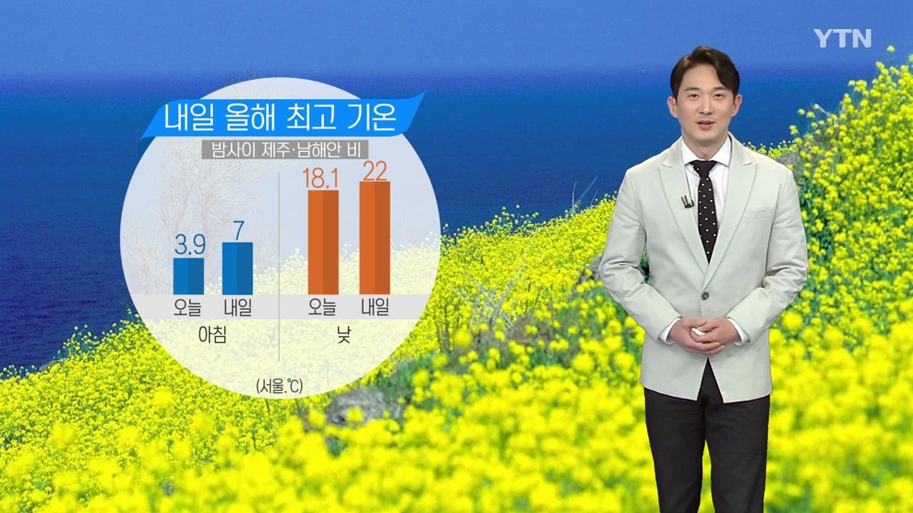 [날씨] 내일 올해 최고 기온...밤사이 제주·남해안 비