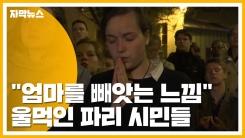 [자막뉴스] 노트르담 대성당 화재 현장에서 울먹인 파리 시민들