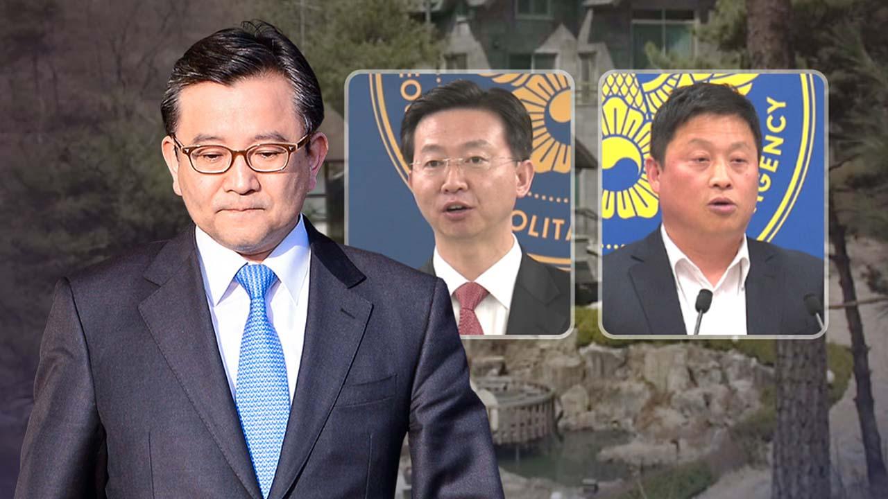 [단독] '김학의 첩보 수집' 현직 경찰 간부들 첫 소환...외압 본격 수사