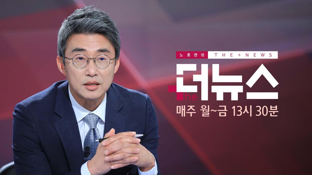 [더뉴스-더사건] 승리 '성 접대 의혹'...대가 있었나?