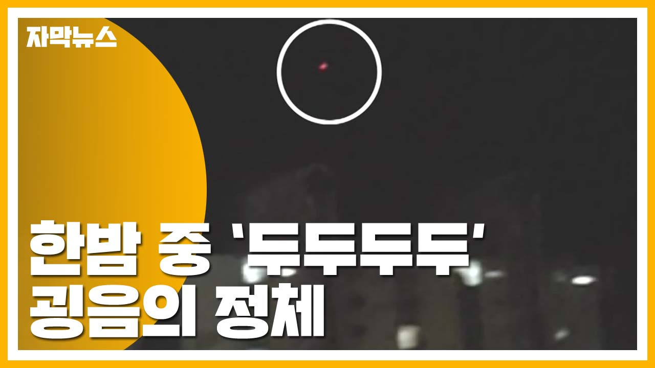 [자막뉴스] 한밤중 '두두두두'...주민들 떨게 한 굉음