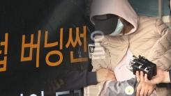 [브리핑이 있는 저녁] '버닝썬·황하나 마약 사건' 공통점은?