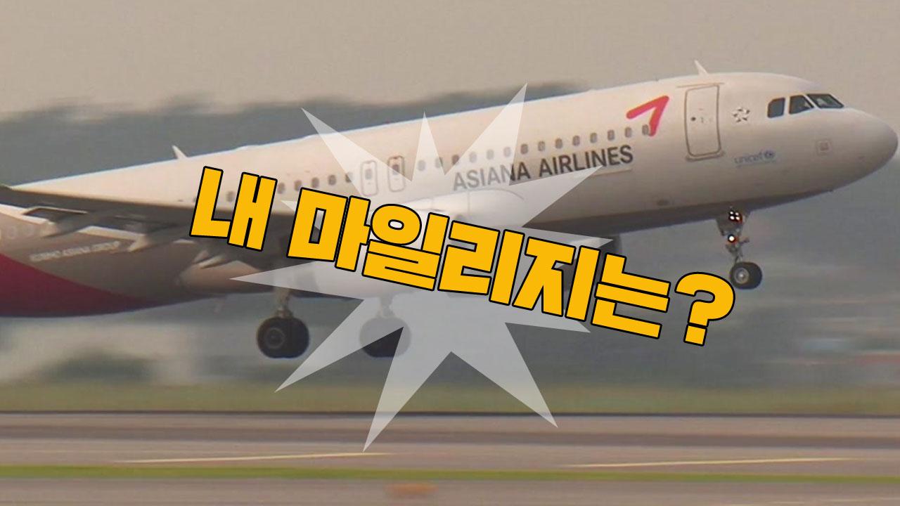 아시아나 항공 '매각'...그렇다면 내 마일리지는?