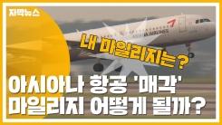 [자막뉴스] 아시아나 항공 '매각'...그렇다면 내 마일리지는?