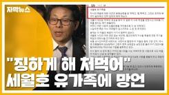 """[자막뉴스] """"세월호 유가족, 징하게 해 처먹어"""" 한국당 망언 '일파만파'"""