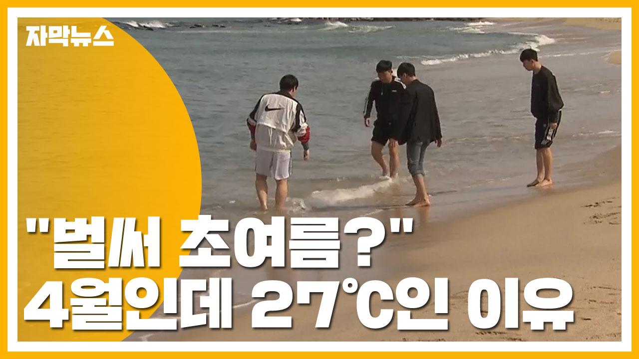 """[자막뉴스] """"벌써 초여름?"""" 동해안 27℃ 육박한 이유"""