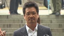 '핵심' 윤중천 체포...'김학의 뇌물' 단서 나올까?