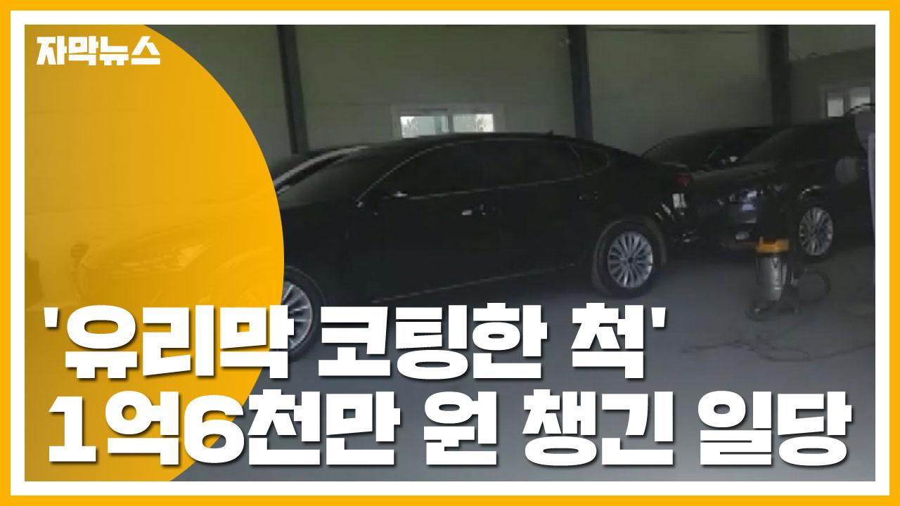 [자막뉴스] '유리막 코팅한 척'...1억6천만 원 챙긴 일당