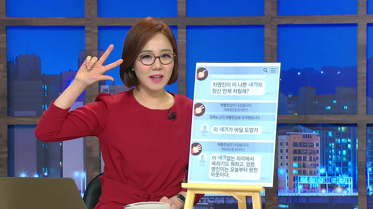 """[내맘대로TOP3] """"차명진, 언제 정신차릴래"""" 서울대 동기의 일침"""