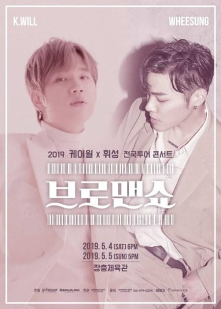 """'에이미 폭로 의혹' 휘성, 콘서트 취소...""""부득이한 사정"""" (공식)"""