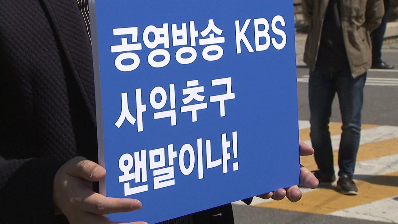 """""""홍보채널 전락한 KBS N""""...초이락 합작 반대"""