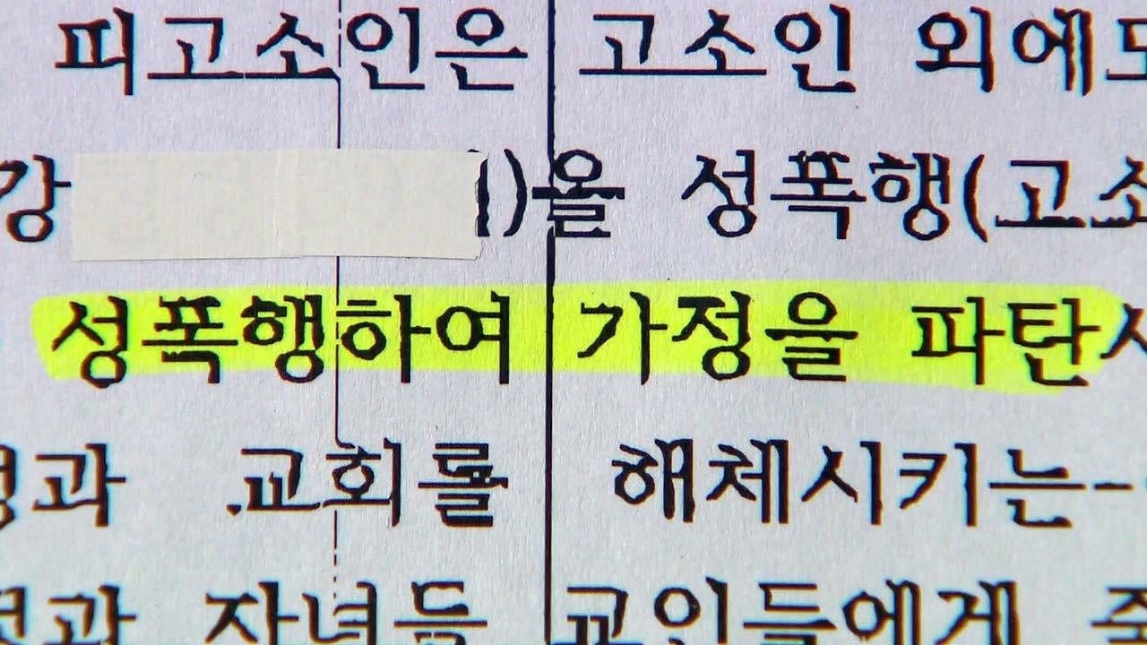 """[단독] """"현직 목사가 수년간 성폭행""""...경찰 수사 착수"""