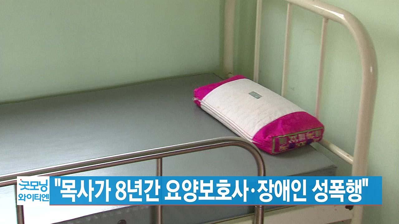"[YTN 실시간뉴스] ""목사가 8년간 요양보호사·장애인 성폭행"""