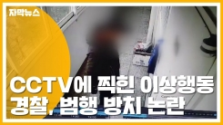 [자막뉴스] CCTV에 찍힌 이상행동...경찰, 범행 방치 논란