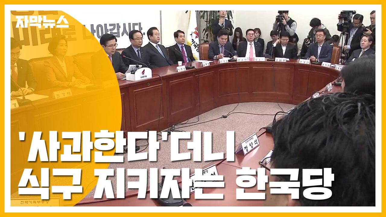 [자막뉴스] '사과한다'더니 식구 지키자는 한국당