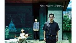 봉준호, 5번째 칸 行?...오늘(18일) 초청작 발표