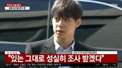 """박유천 측 """"CCTV 영상, 경찰과 입장차 있어…설명 가능한 부분"""""""