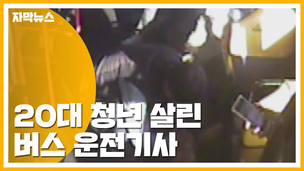 [자막뉴스] 갑자기 쓰러진 20대 청년, 침착하게 살린 버스 기사
