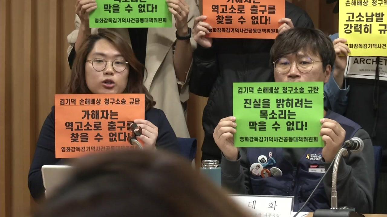 """""""피해자에 2차 가해...김기덕 감독 역고소 멈춰야"""""""