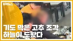 [자막뉴스] 고추 조각에 기도 막힌 남성...하늘이 도왔다