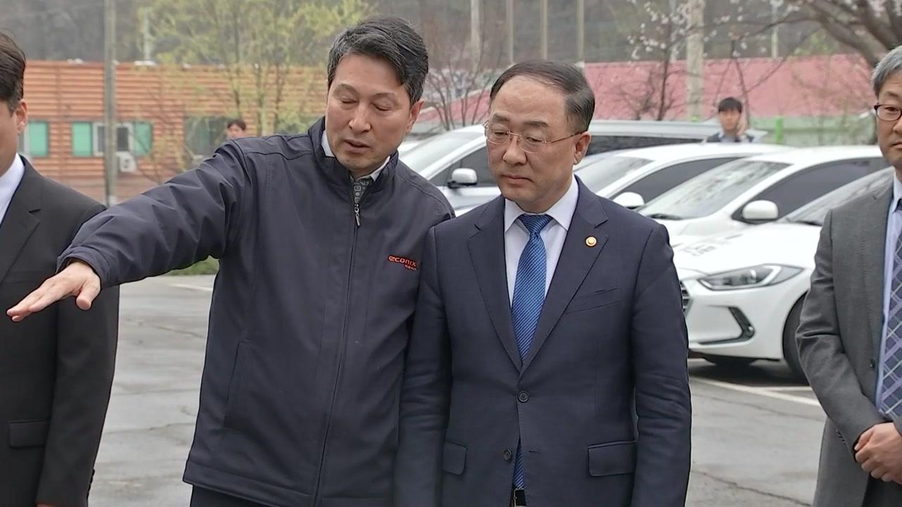 """홍남기 """"화폐단위변경, 지금 논의할 단계 전혀 아냐...검토 안 해"""""""