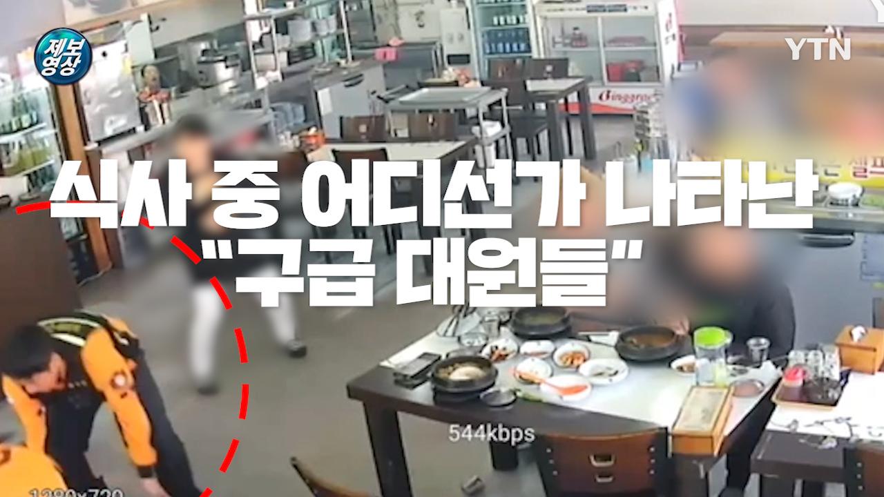 [제보영상] 식사 중 기도폐쇄 시민 구한 구급대원... 우연이 만든 천운