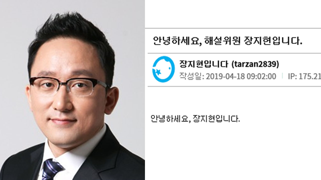 """장지현, 잘못된 해설 사과... """"맨시티 골 오프사이드 맞다"""""""
