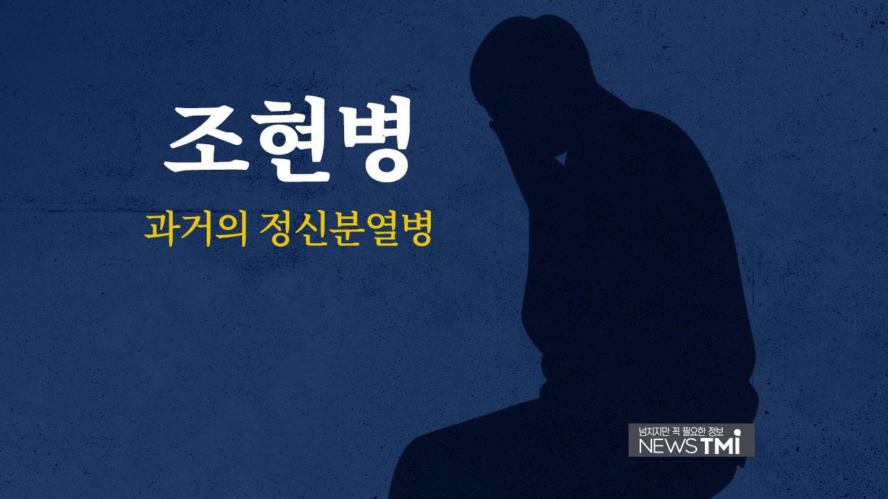 [뉴스TMI] 진주 방화살인사건 조현병 범죄?...증상과 원인