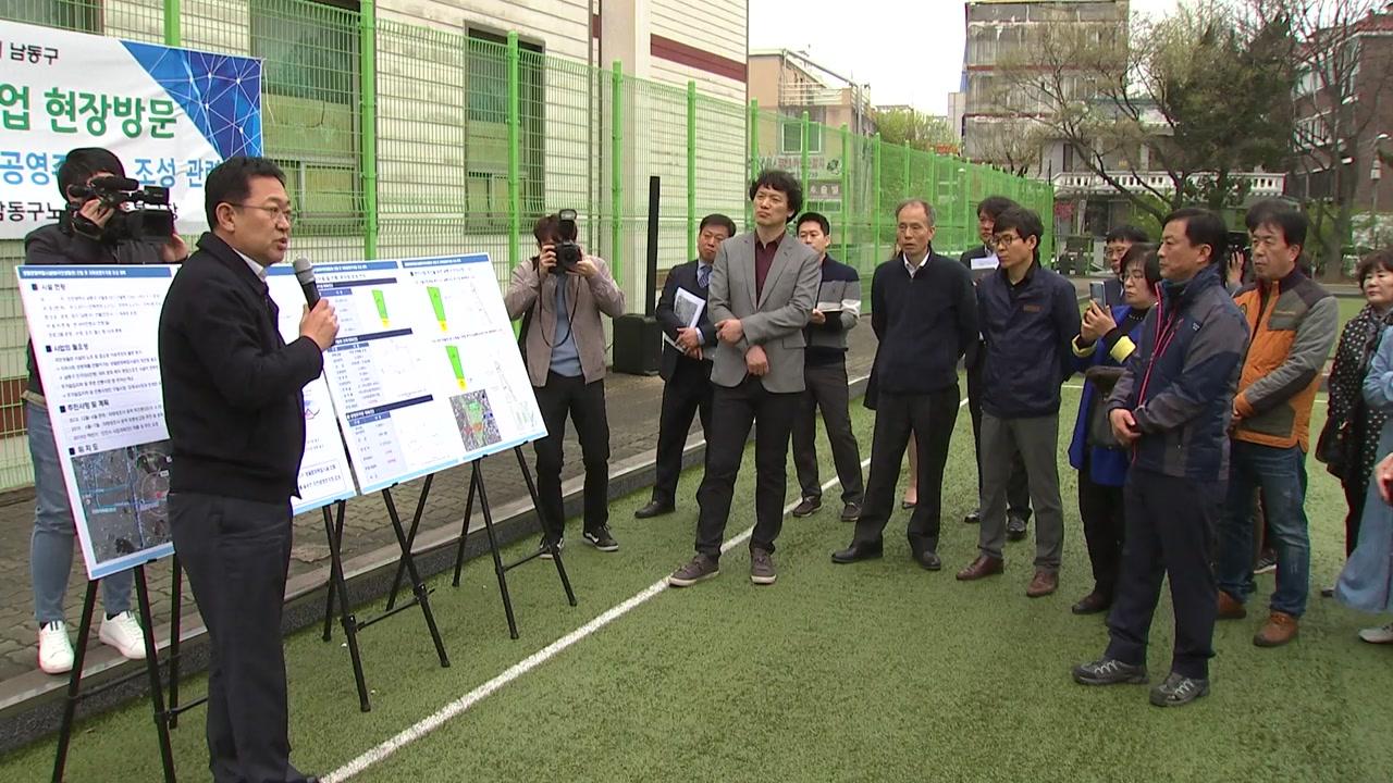 [인천] 88올림픽기념 체육생활관 재건축 등 개선방안 모색