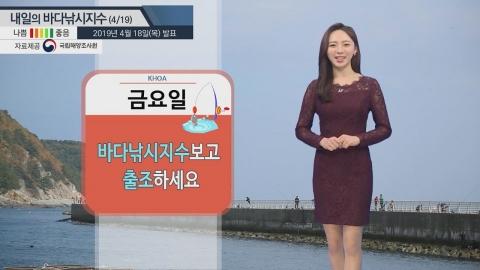 [내일의 바다낚시지수] 4월19일 황해 제주 낚시하기 무난 남해 동해 강한 바람 높은 파고
