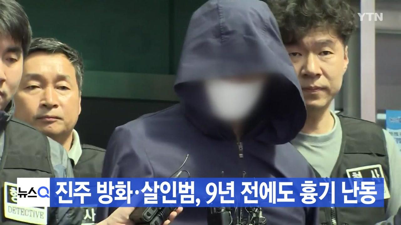 [YTN 실시간뉴스] 진주 방화·살인범, 9년 전에도 흉기 난동
