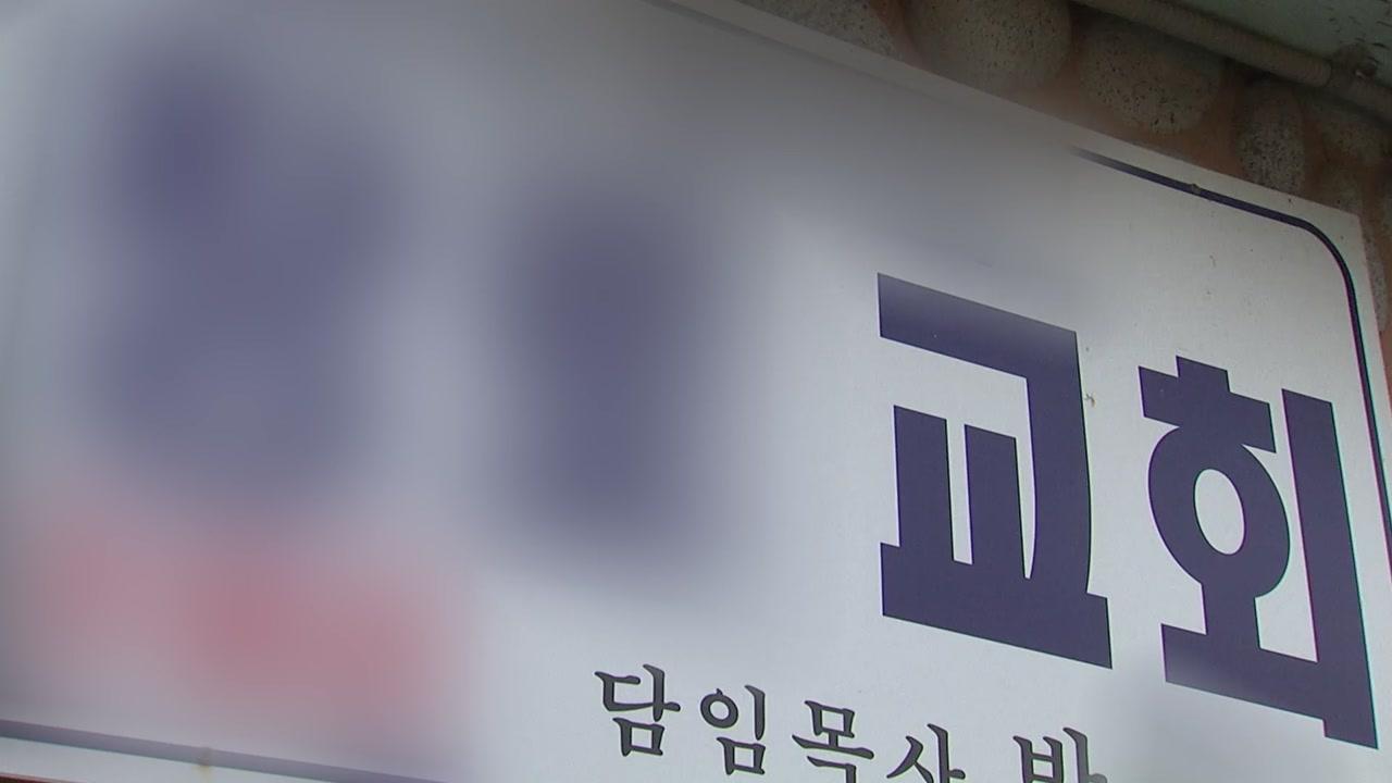 """""""현직 목사가 장애 여성 성폭행...8년간 '성 노예' 생활"""""""
