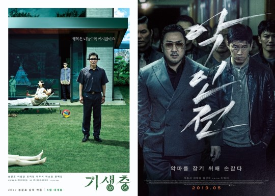 봉준호 감독 '기생충', 칸영화제 경쟁 진출...'악인전'은 미드나잇