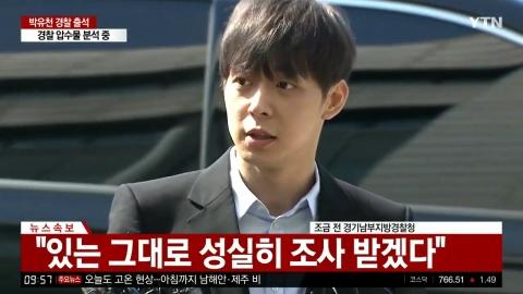 """박유천 측 """"MBC '뉴스데스크' 명백한 허위보도…정정보도 청구 예정"""" (공식)"""
