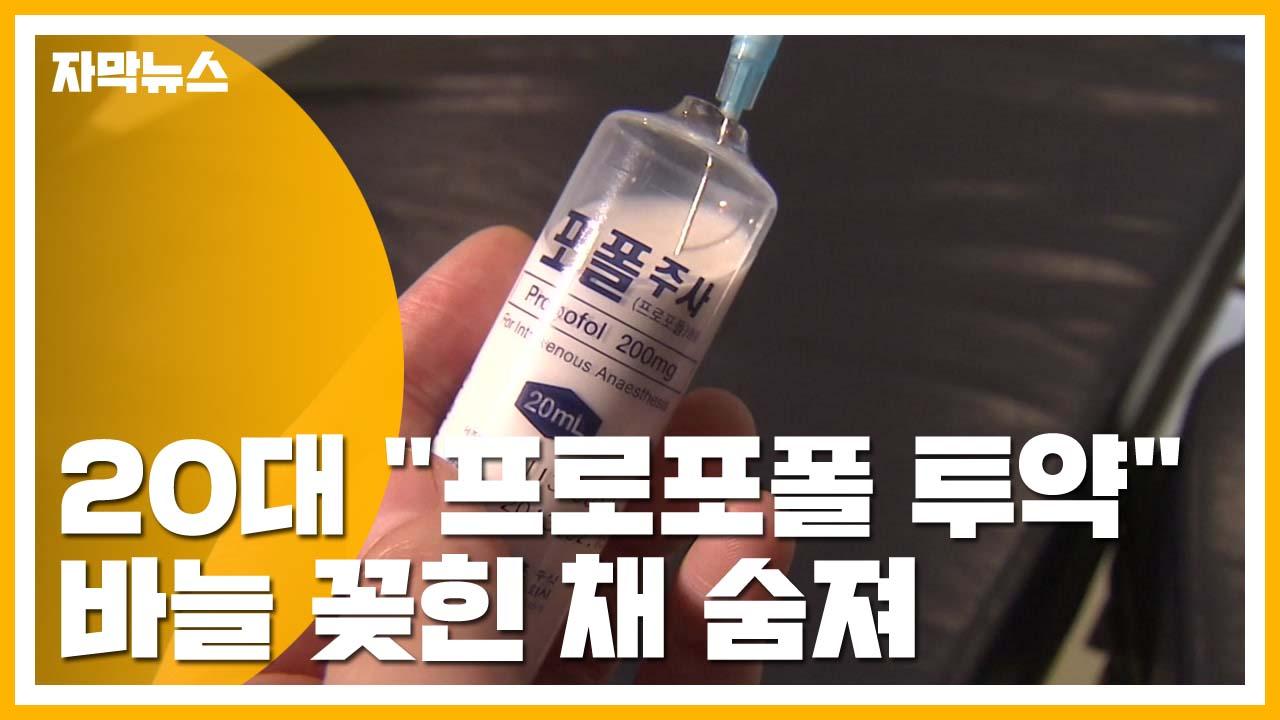"""[자막뉴스] 20대 여성 """"프로포폴 투약""""...바늘 꽂힌 채 숨져"""