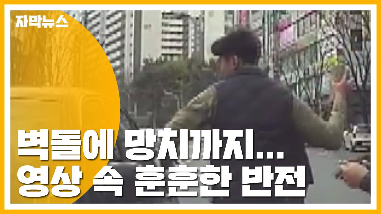 [자막뉴스] 벽돌에 망치까지...영상 속 훈훈한 반전