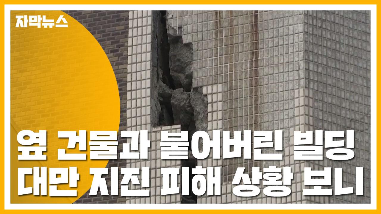 [자막뉴스] 옆 건물과 붙어버린 빌딩...대만 지진 피해 상황 보니