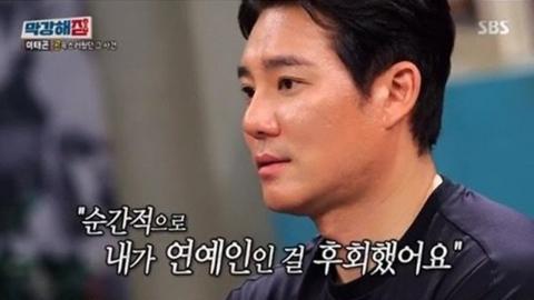 """'가로채널' 이태곤, 폭행사건 언급 """"연예인 된 걸 처음 후회했다"""""""