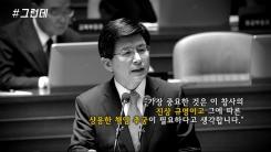 [#그런데] 세월호와 정치적 막말