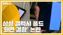 [자막뉴스] '갤럭시 폴드 화면 결함 논란'...삼성의 대답은?