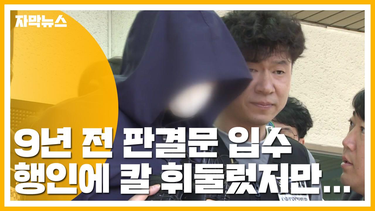 [자막뉴스] 진주 방화살인 피의자, 9년 전에도 흉기 난동 부렸다