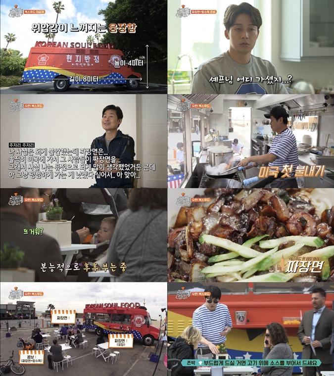 정준영 통편집 '현지에서 먹힐까?', 첫 방송 어땠나
