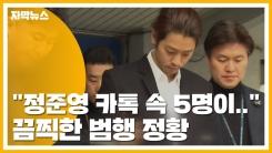 """[자막뉴스] """"정준영 대화방 멤버 5명이..."""" 끔찍한 범행 정황"""