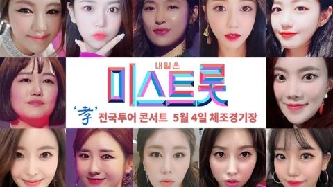 '미스트롯' 홍자부터 숙행까지...'전국 투어' 12人 확정 (공식)