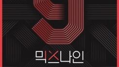 """우진영 측, '믹스나인' 제작사 YG 상대 소송 취하 """"오해 풀었다"""""""