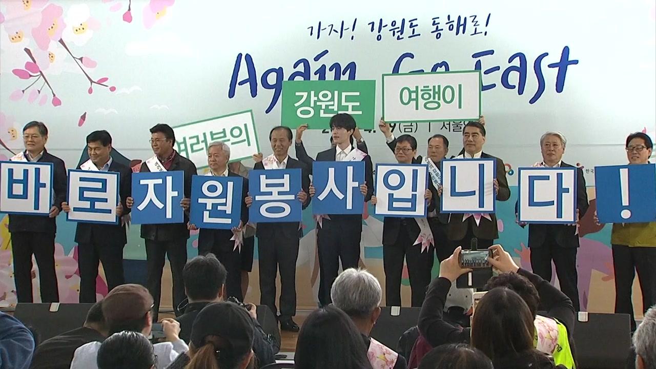 [기업] 코레일, '강원도 여행이 바로 자원봉사' 캠페인
